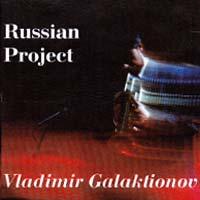 """CD """"Russian Project"""""""